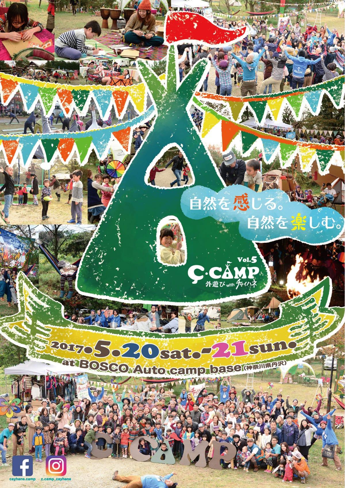 チャイハネ エスニック キャンプ 外遊び ワークショップ C-CAMP チーキャンプ 丹沢BOSCO